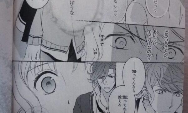 Diabolik Lovers More Blood Manga: Shuu's chapter