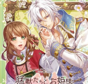 Otome games I will (probably) never play